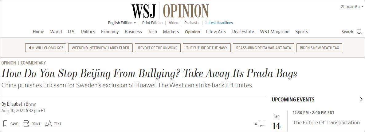美媒怂恿西方奢侈品牌施压中国:为爱立信受惩罚出头