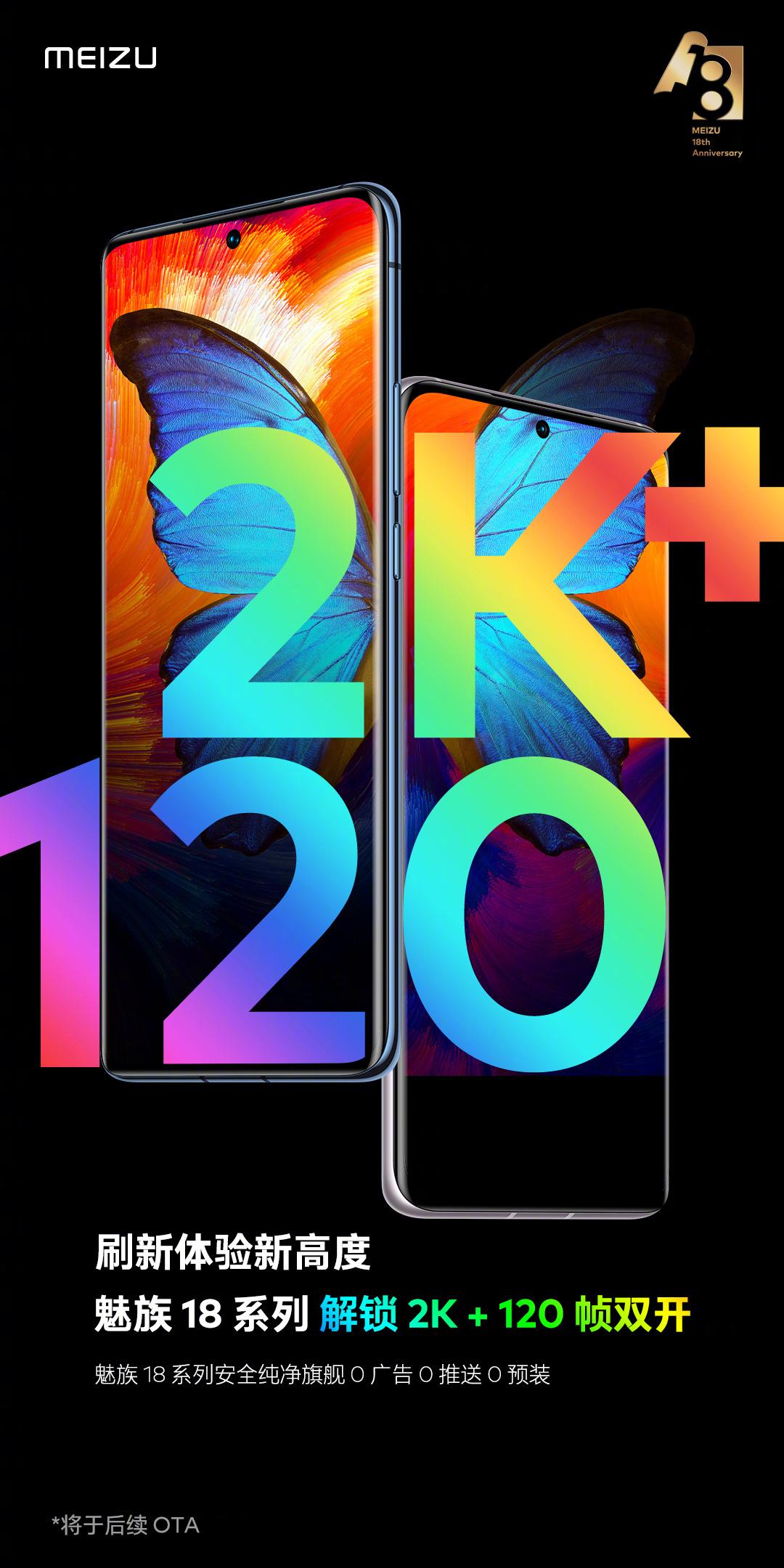 魅族18系列将支持2K+120帧双开:后续OTA推送升级 120帧
