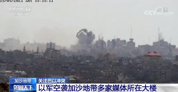 以军空袭加沙地带多家媒体所在大楼 多家媒体谴