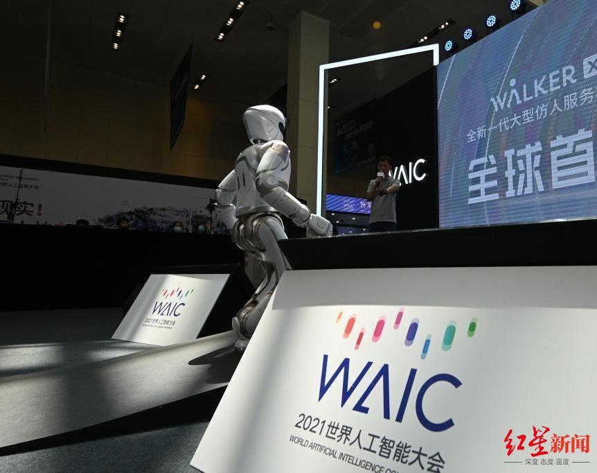 """2021世界人工智能大会开幕,看机器人""""盘古""""""""爱迪生""""亮绝活"""