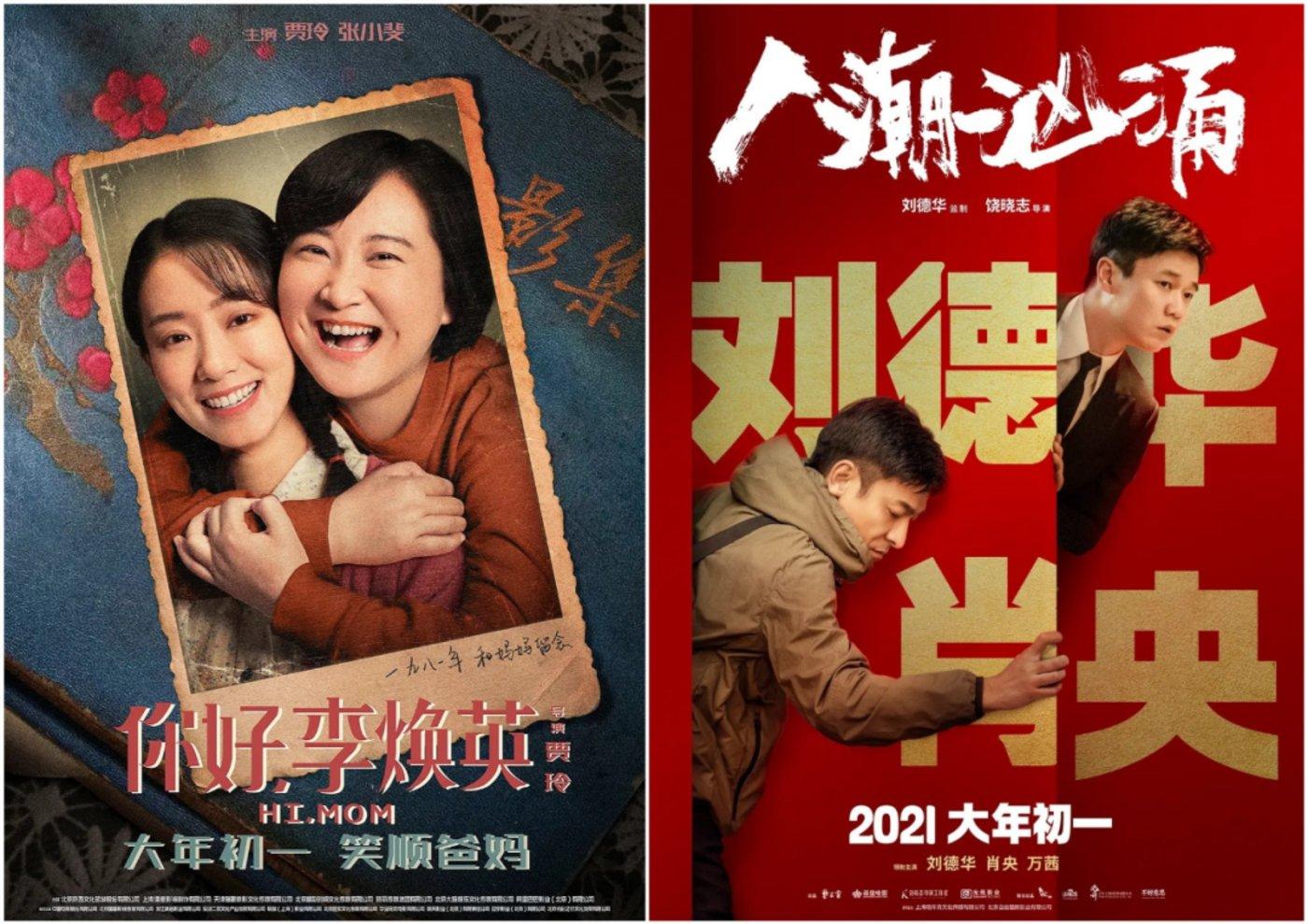 春节档电影