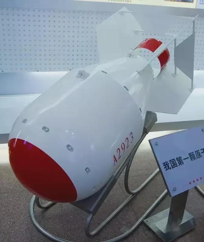 中国第一颗原子弹
