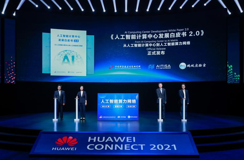 多城共同点亮人工智能算力网络,赋能人工智能产业发展