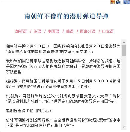 朝中社文章截图