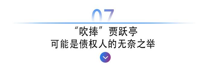 「00后茬老总」 一边是老赖一边是老板——贾跃亭的分裂人生-图18