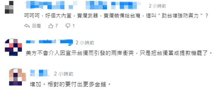 """美印太司令部宣称""""助台增强防御力、持续对台军售"""",网友讽刺:台湾保护费要涨了(图2)"""