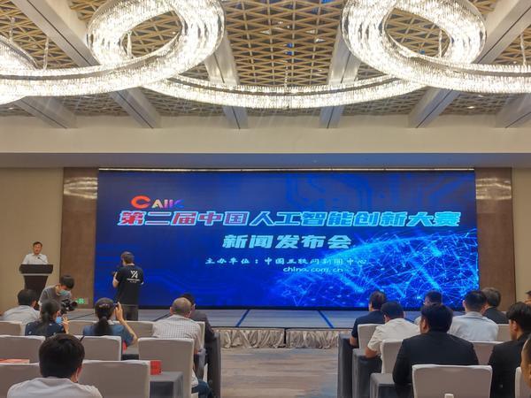 用AI赢未来 2021第二届中国人工智能创新大赛正式启动