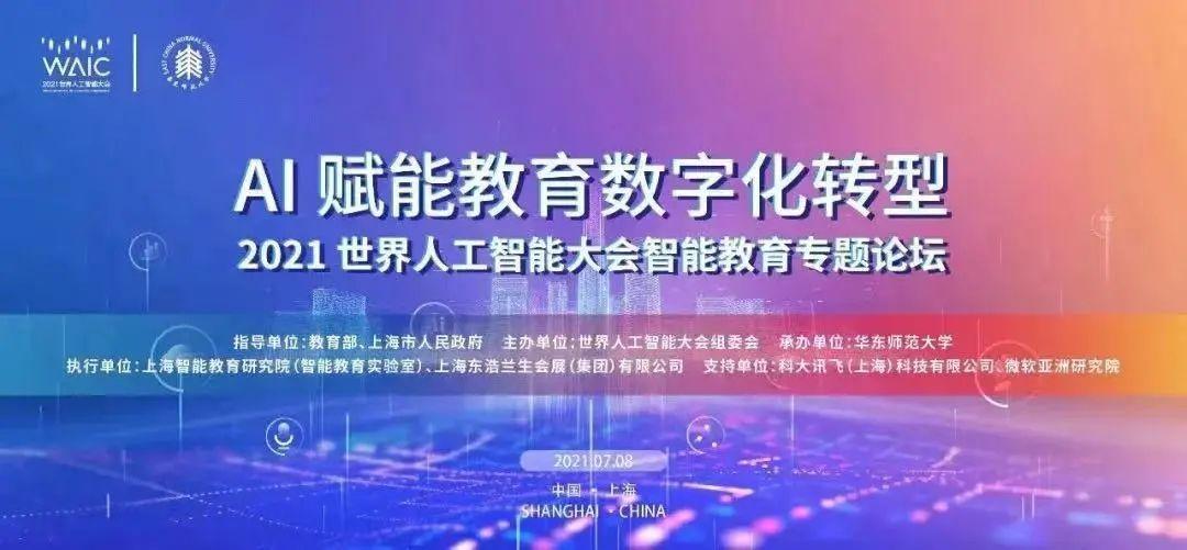 精彩!天台平桥籍大学校长在2021世界人工智能大会上发表演讲