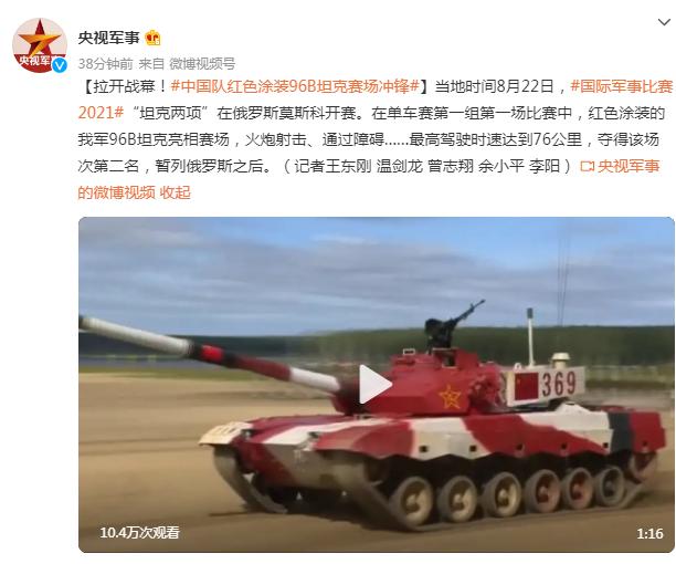 """""""坦克兩項""""拉開戰幕!中國紅色涂裝96B賽場沖鋒"""