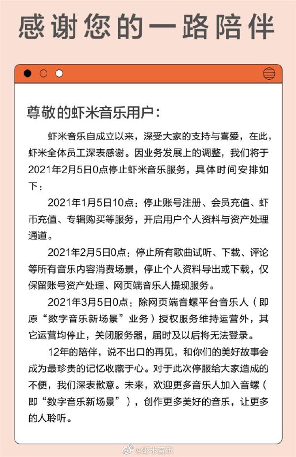 虾米音乐宣布2月5日关停:3月5日前会员可申请退款