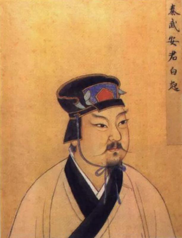 上图_ 白起(?—公元前257年),芈姓,白氏,名起