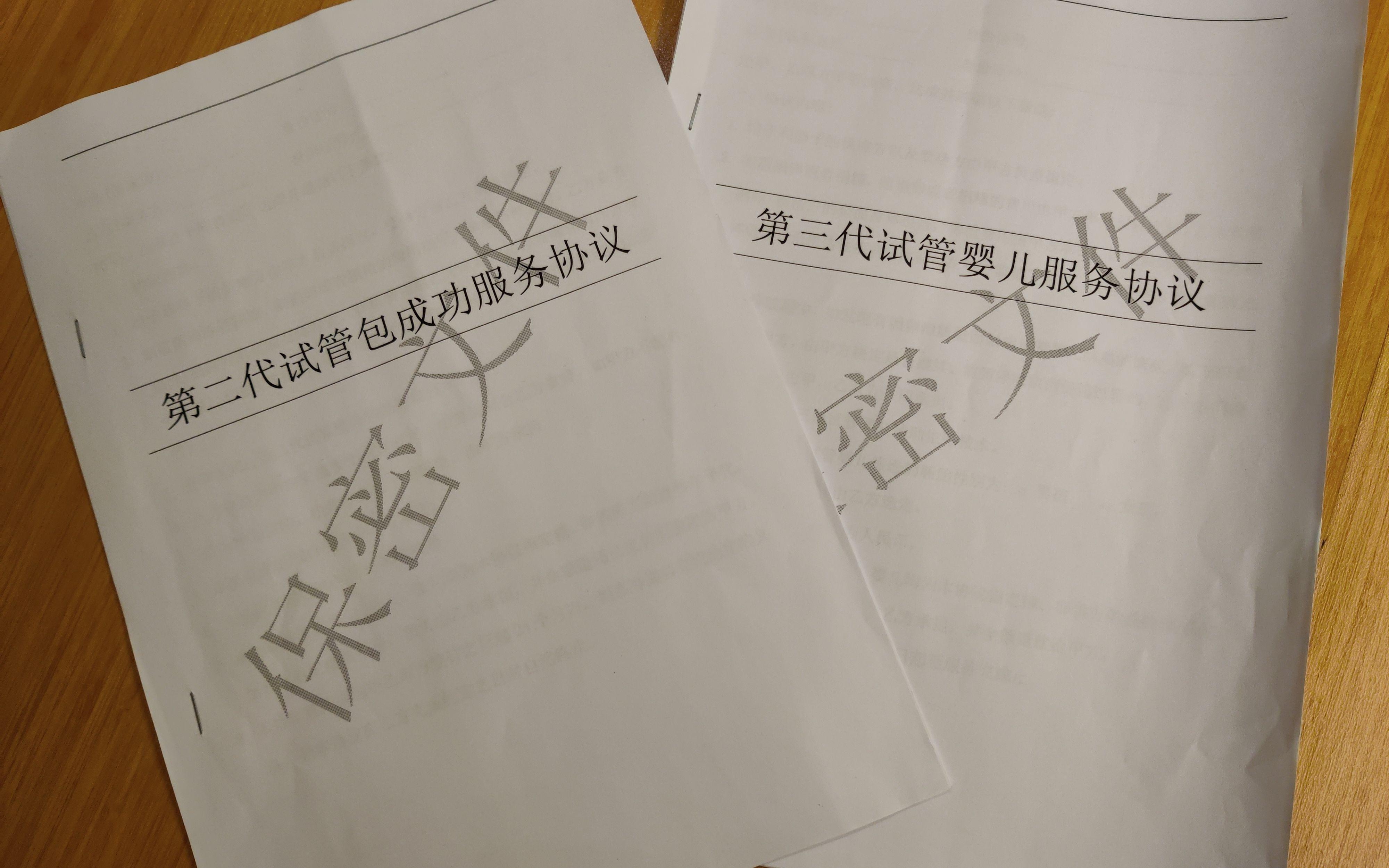 郑州某地下生殖机构提供的合同模板。新京报记者 吴小飞 摄