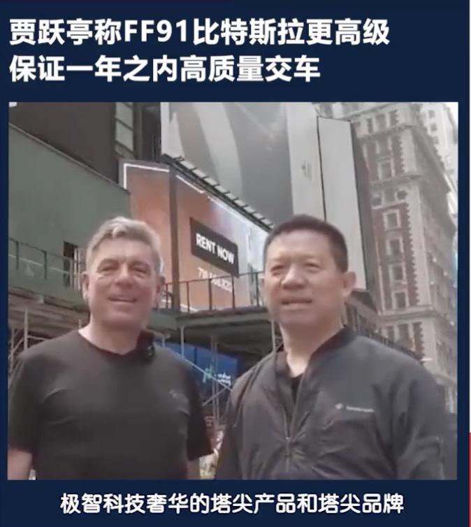 「00后茬老总」 一边是老赖一边是老板——贾跃亭的分裂人生-图2