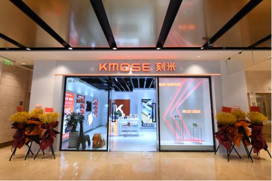 刻米KOMSE品牌升级:首家全新SI旗舰店厦门隆重开张