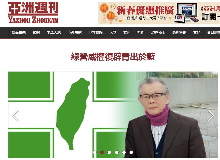 《亚洲周刊》网页截图