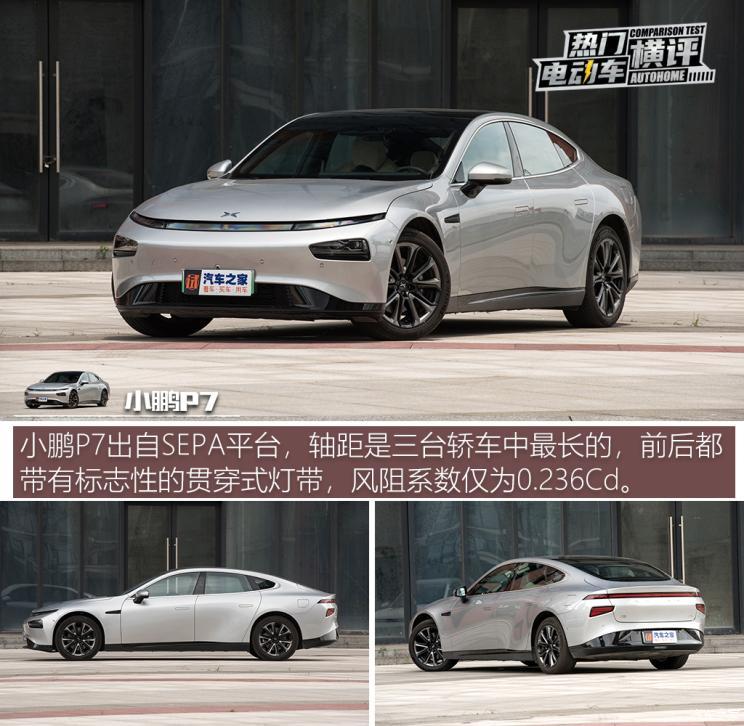 小鹏汽车 小鹏汽车P7 2020款 后驱超长续航智尊版