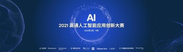 """""""2021高通人工智能应用创新大赛""""正式启动"""