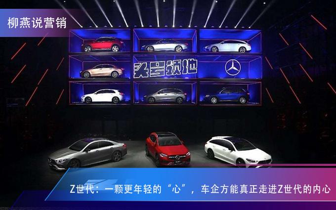柳燕说营销之Z世代一颗更年轻的心车企方能真正走进Z世代的内心-图1