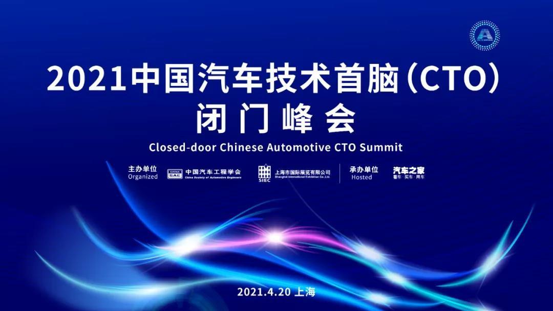 2021年技术首脑闭门峰会落幕 汽车之家携手产业伙伴共话数字化之路