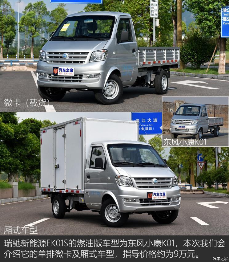 瑞驰新能源 瑞驰新能源EK01S 2021款 标准型载货31.25kWh