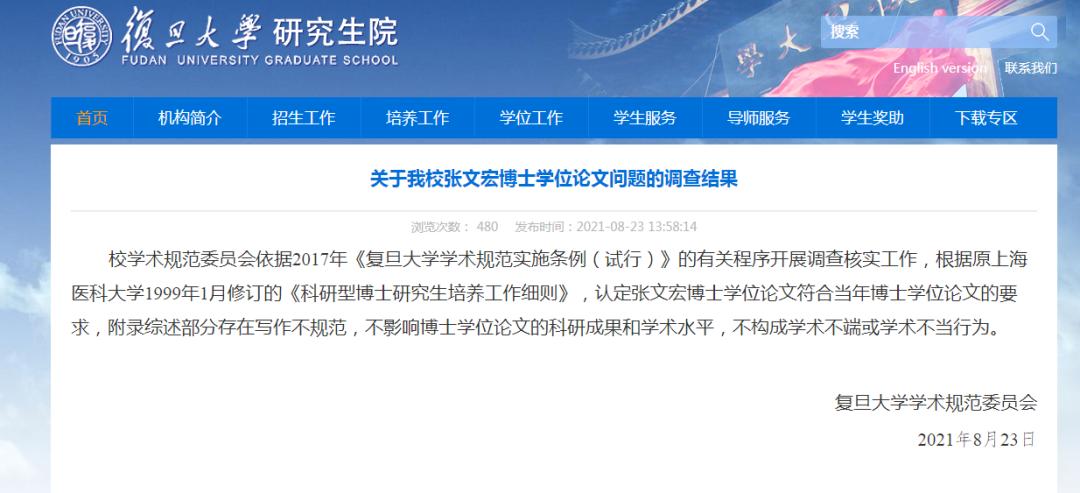 饶毅就复旦大学关于张文宏博士论文最新通告再发文 引发网友热议