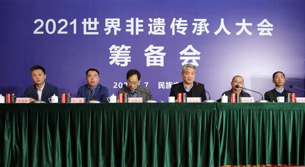 2021世界非遗传承人大会筹备会在北京民族文化宫举行插图