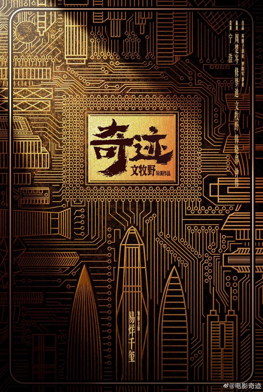 易烊千玺主演电影《奇迹》,文牧野执导宁浩监制