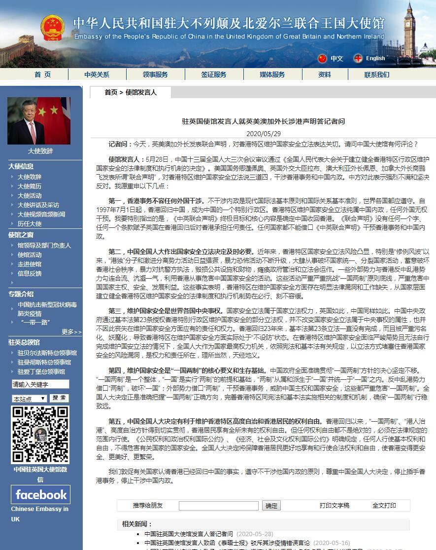英美澳加外长发涉港联合声明 中方:坚决反对,停止干涉中国内政