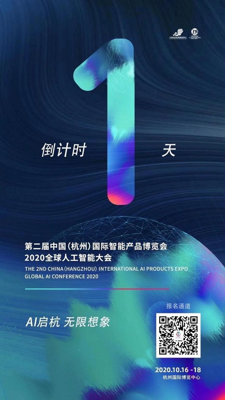 如期而至,如约AI来——第二届中国(杭州)国际智能产品博览会、2020全球人工智能大会明日启幕