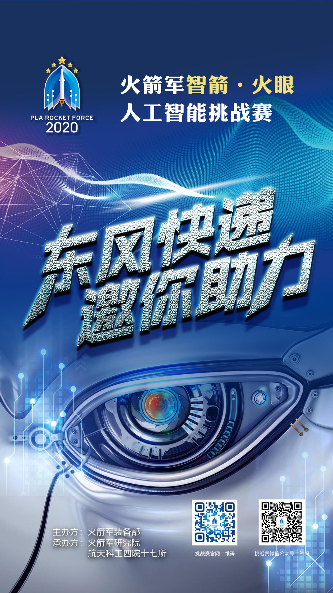 东风快递,邀你助力 ——火箭军智箭•火眼人工智能挑战赛欢迎你