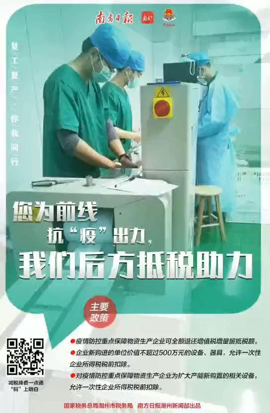 @潮企,收下这6张海报,税费优惠全知道