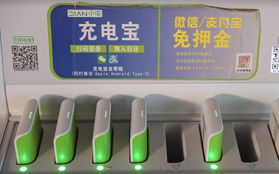 小电科技拟上创业板:腾讯为股东,或成共享充电宝第一股