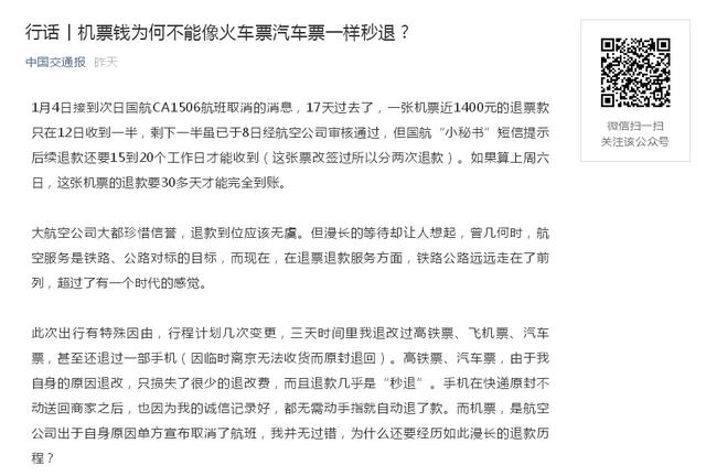 21日《中国交通报》微信公号刊发《机票钱为何不能像火车票汽车票一样秒退?》一文截图