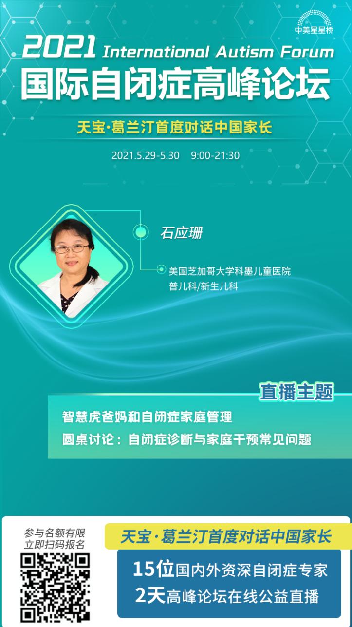 中美星星桥2021国际自闭症高峰论坛盛大开幕,中国自闭症家庭康复新道路