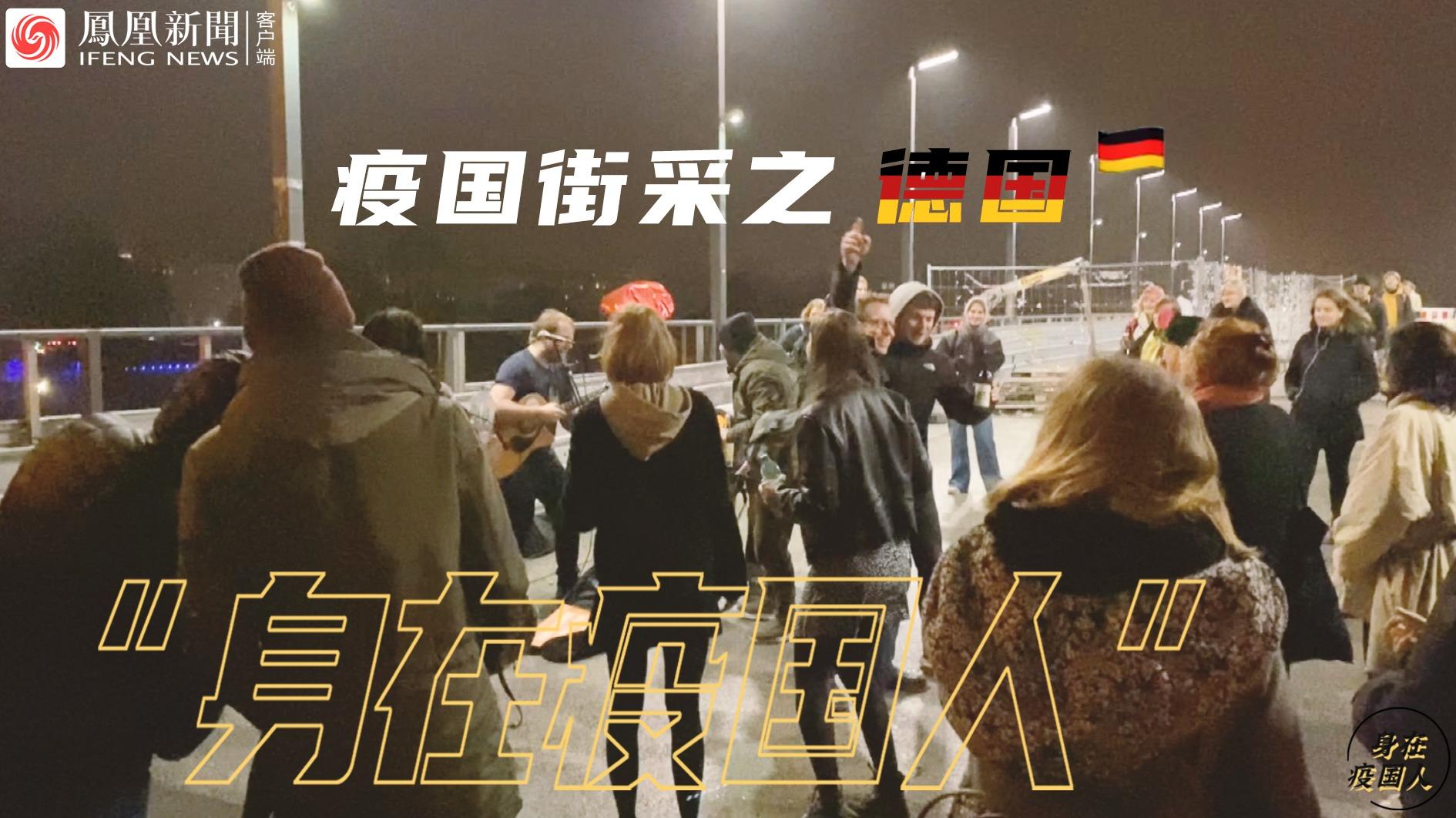 疫情下德国青年在街上蹦迪 民众:死亡率低 不担心