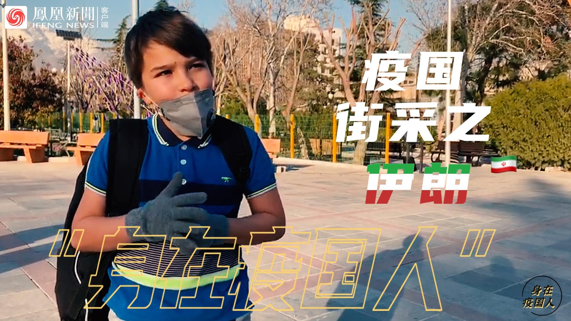 不出门就能打败病毒,伊朗小孩:家人病了,我不得不出门