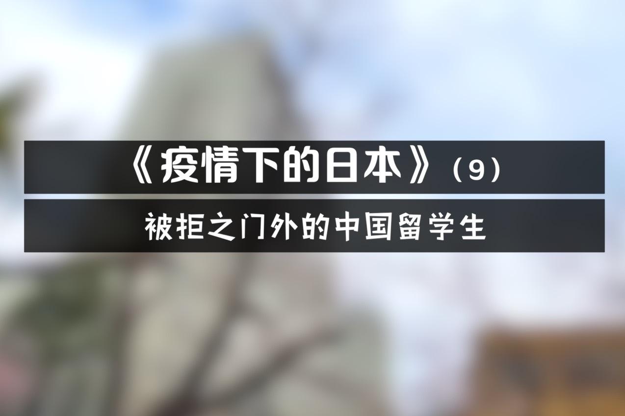中国留学生因新冠疫情被取消入学资格|疫情下的日本(9)
