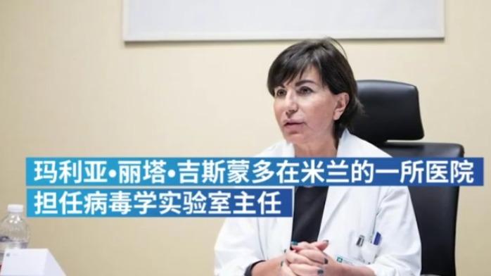 """因""""大号流感""""论,意大利女病毒学家被科协警告"""