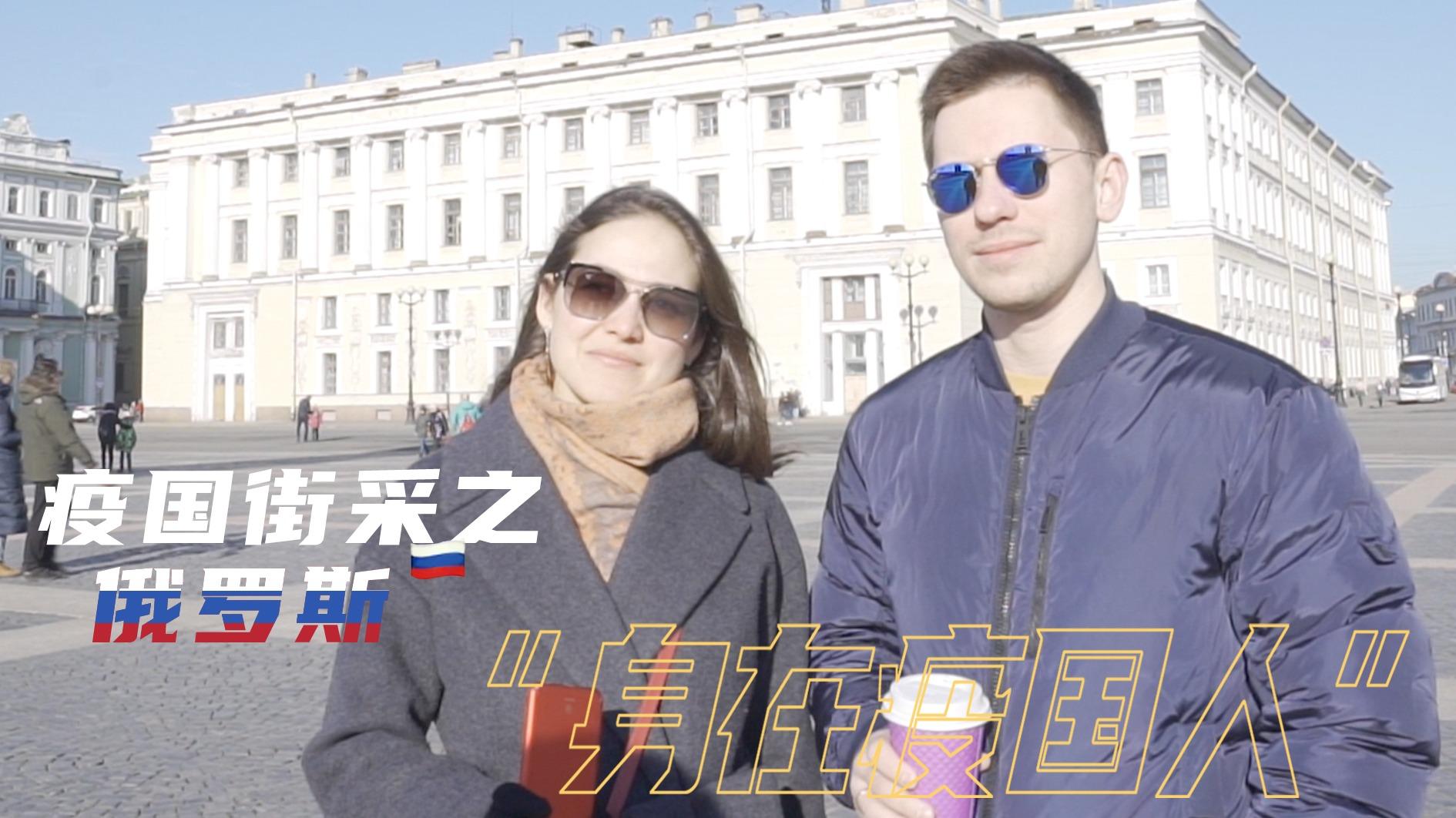 俄罗斯因疫情带薪休假一周,民众表示可以喝杯伏特加