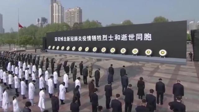 全国人民默哀3分钟 深切悼念新冠肺炎疫情牺牲烈士和逝世同胞!