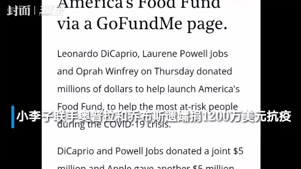 30秒 | 小李子联手名嘴奥普拉和乔布斯遗孀捐1200万美元抗疫