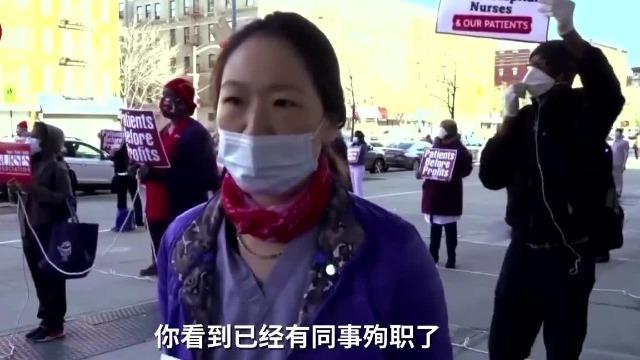 纽约80名医护抗议缺乏医疗物资:我不是英雄 我不想死