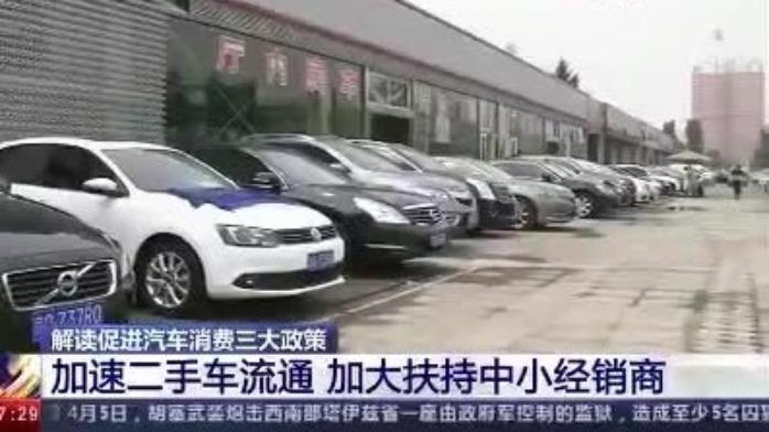 促进汽车消费三大政策解读:加速二手车流通 加大扶持中小经销商