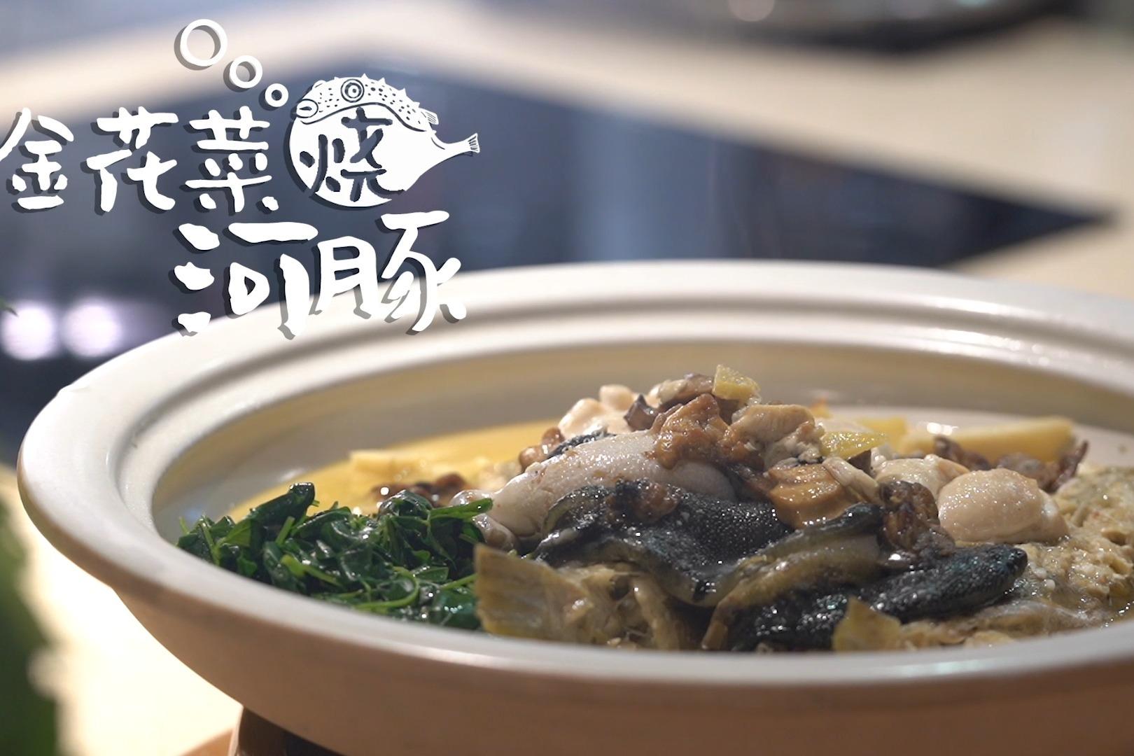 金花菜烧河豚,这道江鲜美味馋得人流口水