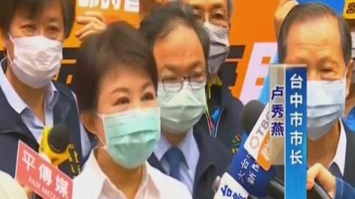 民进党当局称台湾离封城还远 台中澎湖等县市却开始封城推演
