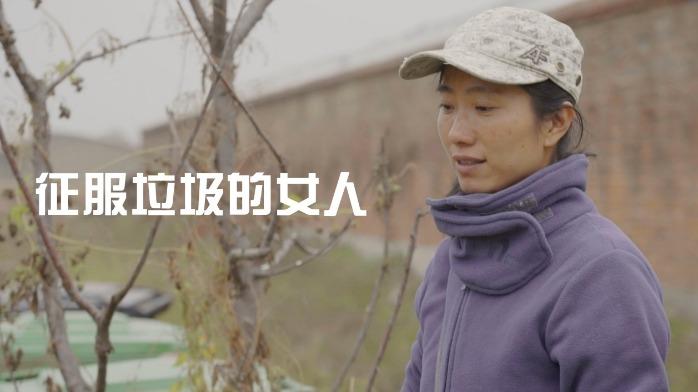 征服北京垃圾分类的女人:一只羊引发的垃圾斗争战