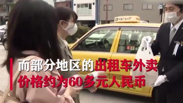 """被疫情""""逼急""""了!日本出租车转行送起了外卖"""