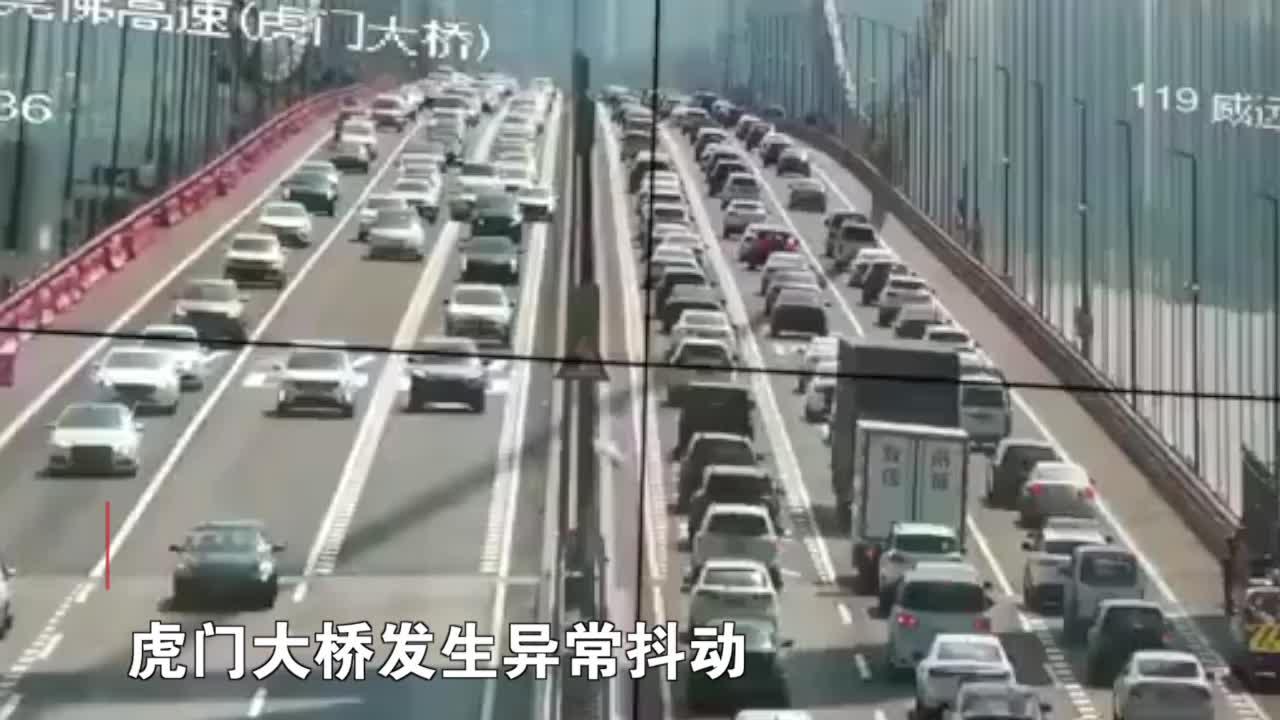 现场:广州虎门大桥发生异常抖动 桥面上下起伏呈波浪状