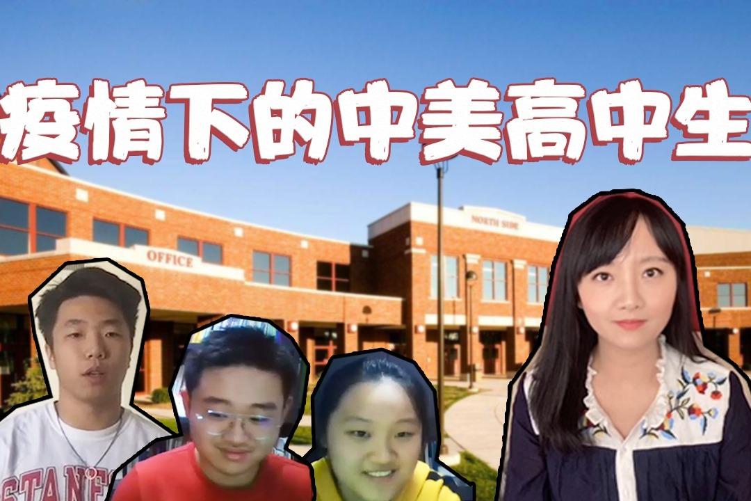 中国高考与美国标化考试都推迟,疫情之下的高中生太难了!