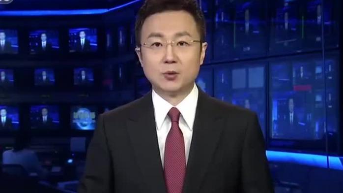 《新闻联播》正告美国政客:中国人不是被吓大的